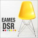 イームズ チェア dsr eames ダイニングチェア ダイニングチェアー イームズチェア イームズチェアー チェアー 椅子 リプロダクト スチール脚 北欧 シェルチェア デザイナーズ