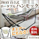【送料無料】 2WAY 自立式 ポータブル ハンモック ハン...