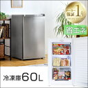 ◆最大500円OFFクーポン配布中◆【送料無料】 冷凍庫 60L 小型 1ドア 前開き 右開き 家