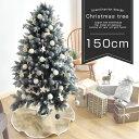 【送料無料】 クリスマスツリー 150cm オーナメントセット LED イルミネーション 雪化粧 クリスマス ツリーセット LEDライト セット オーナメント おしゃれ 北欧風 ノルディック スノー 松ぼっくり 置物 ショップ用 簡単組立 店舗用 法人用 業務用