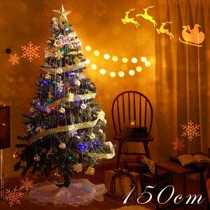 ◆最大1000円OFFクーポン配布中◆【送料無料/在庫有】 クリスマスツリー 150cm オーナメントセット LED イルミネーション ライト付 クリスマス ツリーセット LEDライト セット オーナメント おしゃれ 飾り 大型 大きい 北欧 christmas tree