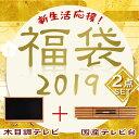 ★おしゃれ福袋2019★【 木目調テレビ + テレビ台 】【...