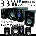 【送料無料】 Bluetooth スピーカー ワイヤレス 高出力33W 高音質 重低音 iPhone8 iPhone7 7Plus 6s/6sPlus スマートフォン スマホ iPa..