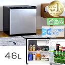 ◆家電祭◆◆20時〜 4H限定!全品P10倍◆【送料無料】冷...