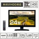【送料無料】 テレビ 24V型 2K 外付けHDD録画機能対応 1年保証 ブラック 地上デジタル 地