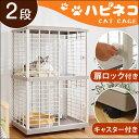 プラスチック製 【送料無料】 キャットケージ 2段 猫