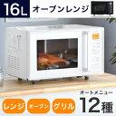 【送料無料】オーブンレンジ 重量センサー搭載 チャイルドロッ...