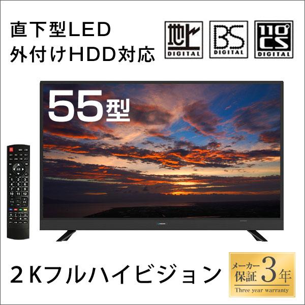 【送料無料】 テレビ 55V型 3年保証 2K フルハイビジョン 直下型LED 3波 地上・BS・110度CS 外付けHDD録画機能対応 地上デジタル 地デジ フルハイビジョンテレビ 55型 55V 55インチ LED液晶テレビ 解像度:1920×1080 幅124.2cm 薄型 TV