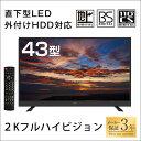 【送料無料】 テレビ 43V型 3年保証 2K フルハイビジ...