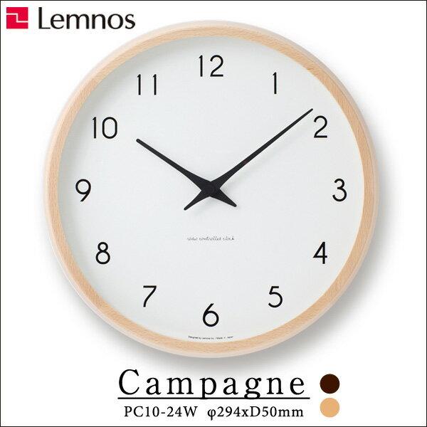 【送料無料】 掛け時計 電波時計 LEMNOS レムノス Campagne カンパーニュ PC10-24W ナチュラル ブラウン デザイン 壁掛け時計 時計 掛時計 電波 壁掛け 木製 北欧 結婚 新築 内祝い 出産 祝い φ294mm おしゃれ シンプル