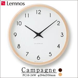 クーポン 掛け時計 レムノス カンパーニュ ナチュラル ブラウン