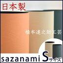 日本製 橋本達之助工芸 ダストボックス さざ波 sazanami S サイズ タツクラフト TATSU-CRAFT ゴミ箱 国産 和風 ダストBOX 新生活 くずかご 屑入れ おしゃれ