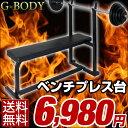 G-Body ベンチプレス 台 ベンチプレス台 トレーニング 筋トレ ダイエット バーベル ベンチ 引き締め 筋トレ トレーニング器具 フィットネス 送料無料