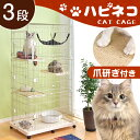 【送料無料】ハンモック付 3段 キャットケージ キャスター 大型 多段 猫ケージ 猫 キャット ケー