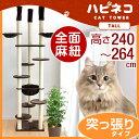 キャットタワー 高さ240〜264cm 突っ張り 猫タワー 爪研ぎ 麻紐 ねこ 猫 ネコ キャットタワー つめとぎ ハンモック キャットハウス おしゃれ キャットタワー 猫タワー つっぱり