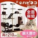 全面麻紐 キャットタワー 210cm 据え置き 猫タワー 置き型 爪研ぎ 麻紐 ねこ 猫 ネコ つめとぎ ハンモック キャットハウス 多頭 おしゃれ ブラウン 爪とぎ おもちゃ