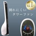 ◆クーポンで150円OFF◆【送料無料】 扇風機 タワー リ...