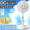 ◆12時〜12H限定!全品P10倍◆【送料無料】 7枚羽根 静音 DCモーター 扇風機 リモコン式