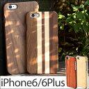 【全国送料無料/在庫有】 高級感抜群! 天然木 iPhone 6 6plus ケース iPhone6ケース iPhoneplusケース iPhoneケース 木製ケース カバー アイフォン6 アイフォン6plus アイフォン スマホケース スマホ iPhone6 iPhone6plus 木製 plus 木製カバー ナチュラル