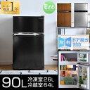 ◆20時〜4H限定!全品P10倍◆【送料無料】 冷蔵庫 冷凍庫 90L 小型 2ドア 一人暮らし 両...