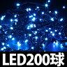 【送料無料】 ストレートライト LED200球 10mブルー【コントローラ付】 送料込 ストレージ