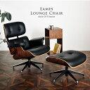 ★送料無料★ イームズ ラウンジチェア オットマン イームズ リプロダクト デザイナーズチェア ミッドセンチュリー チェア 椅子 デザイナーズ おしゃれ パーソナルチェア デザイナーズ家具 Eames リラックスチェア