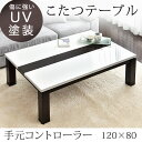 【送料無料】【手元コントローラー】 こたつテーブル 幅120...