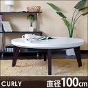 【送料無料】 コタツ テーブル 100 丸型 ローテーブル 木製 暖卓 暖房 炬燵 こたつ 座卓 インテリア ちゃぶ台 モダンリビングこたつ こたつテーブル