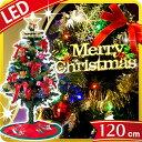 ◆103H限定!4,480円◆◆20時〜P10倍◆【送料無料】 LEDクリスマスツリーセット 120cm 9種類の飾り LEDイルミネーションライト付 クリスマ...