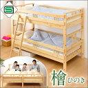 ◆200円OFFクーポン配布中◆【送料無料】 日本製 総ひのき 2段ベッド 2台がぴったりくっ
