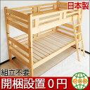 2段ベット2段ベッドPURE*ピュア*二段ベッド国産