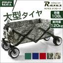 大容量 108L 大型タイヤ キャリーワゴン ◆20時〜4H...
