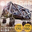 超大容量170L&悪路に強い大型 幅広タイヤ!◆12時〜12...