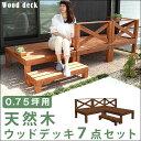 ◆20時〜4H限定!全品P10倍◆【送料無料】 ウッドデッキ 7点セット 0.75平米用 木製 木製...