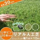 ◆お買い物マラソン限定◆選べる2カラー◆20時〜 4H限定!全品P10倍◆【送料無料】 人工芝