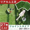 【送料無料】人工芝 27枚セット 2.4平米用 ジョイント式 ジョイント タイプ リアル 芝丈25m