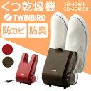 【送料無料】 ツインバード くつ乾燥機 タイマー付き 防カビ 防臭 SD-4546R レッド SD-4546BR ブラウン くつ 乾燥 靴 靴乾燥機 TWINBIR..