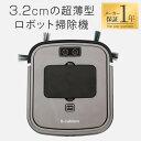 【送料無料】 ロボット掃除機 薄型 床用 3.2cm ロボットクリーナー 自動掃...