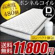 【送料無料】 高密度 ボンネルコイル 480個 マットレス ダブル ボリュームキルティング クッション ボンネルコイルマットレス ベッドマットレス ベッドマット ボンネルマット ベットマット コイルマットレス ベッド ベット