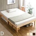 すのこベッド 高さ調節 ベッド フレームのみ 天然木 無垢材 フレーム ダブル 天然木ベッド シンプル すのこ 木製 ローベッド ローベット ベット ロー ハイ ベッドフレーム 北欧