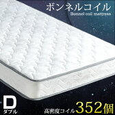 【送料無料】眠りを変える! 高密度 ボンネルコイル 480個 マットレス ダブル ボリュームキルティング 寝心地UP! ボンネルコイルマットレス ベッドマットレス ベッドマット ボンネルマット ベットマット コイルマットレス ベッド ベット