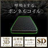 【送料無料】硬めの寝心地! 高密度 ボンネルコイル 384個 マットレス セミダブル ブラック ボンネルコイルマットレス 3D メッシュ 通気性 耐久性 ベッドマット ベッドマットレス コイルマットレス ボンネルコイル