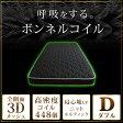 【送料無料】硬めの寝心地! 高密度 ボンネルコイル 448個 マットレス ダブル ブラック ボンネルコイルマットレス 3D メッシュ 通気性 耐久性 ベッドマット ベッドマットレス コイルマットレス ボンネルコイル