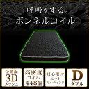 【送料無料/在庫有】通気性抜群!高密度 448個 ボンネルコイル マットレス ダブル 3D メッシュ ボンネルコイルマットレス 通気性 固め ベッドマット ベッドマットレス コイルマットレス ボンネルコイル コイル ブラック ダブルサイズ