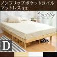 【送料無料/在庫有】 高さ調節 すのこベッド マットレス付 ダブル フレーム ベッド すのこ ローベッド 木製 ベット ベッドフレーム ダブルベッド 北欧 シンプル すのこベット ポケットコイル マットレス ポケットコイルマットレス ダブルサイズ