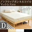 【送料無料/在庫有】 高さ調節 すのこベッド マットレス付 ダブル フレーム ベッド すのこ ローベッド 木製 ベット ベッドフレーム ダブルベッド 北欧 シンプル すのこベット ボンネルコイル マットレス ボンネルコイルマットレス ダブルサイズ