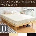 ◆クーポン配布中◆【送料無料】 高さ調節 すのこベッド マットレス付き ダブル フレーム ベッド すのこ ローベッド 木製 ベット ベッドフレーム ダブルベッド 北欧 シンプル すのこベット ボンネル