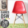 【送料無料/在庫有】 イームズ チェア 椅子 ダイニングチェア 3脚セット ダイニングチェアー イームズチェア dsw チェアー チャールズ&レイ・イームズ イームズチェアー サイド シェルチェア リプロダクト 木脚 木製 ダイニングチェア