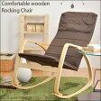 【送料無料】 ロッキングチェア ロッキングチェアー 木製チェア チェアー 椅子 イス 揺り椅子 リラックスチェア 一人掛け シンプル パーソナルチェア パーソナルチェアー ハイバック 北欧 リラックスチェアー ロッキング