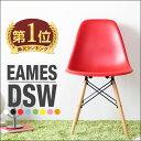 徹底品質で楽天ランキング1位 イームズ チェア 椅子 ダイニングチェア イームズチェア dsw イームズチェアー 木製 シェルチェア 北欧 シンプル